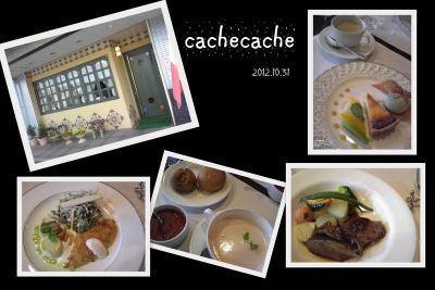 cachecache.jpg