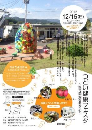 20131215_tsudoi1_sm.jpg