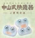 中山式 パンフ表紙