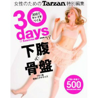 tarzan★小 200