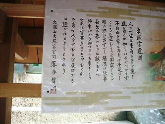 24年10月15日~16日 修善寺温泉 009