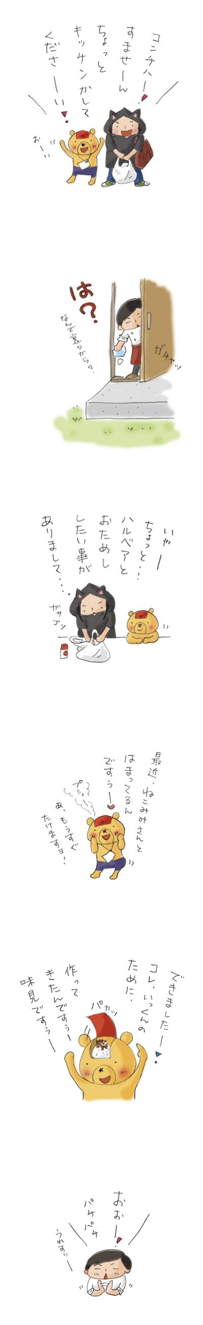 実験ですぅ〜!1