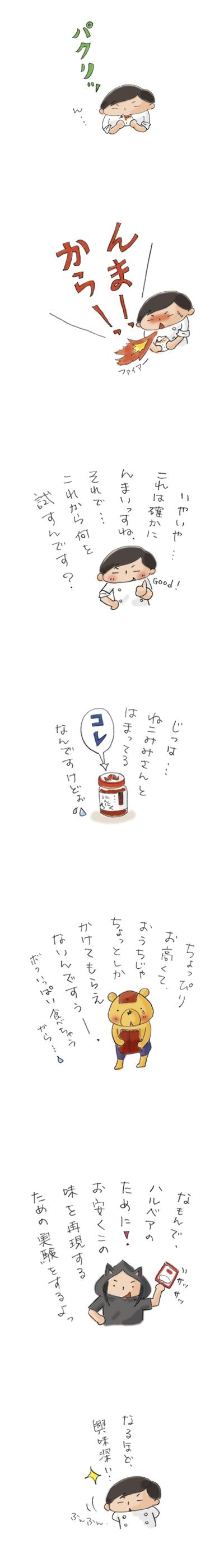 実験ですぅ〜!2