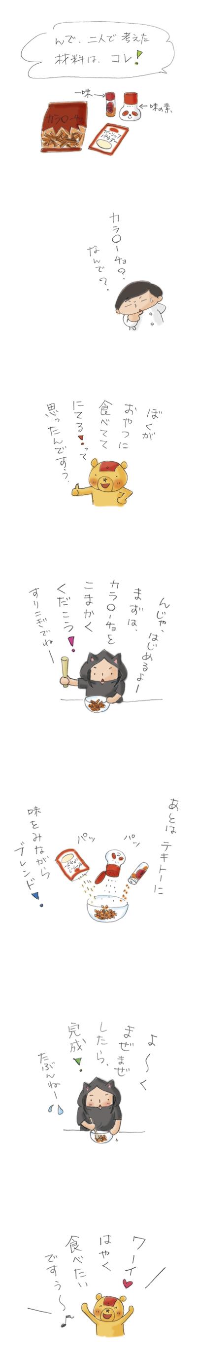 実験ですぅ〜!3
