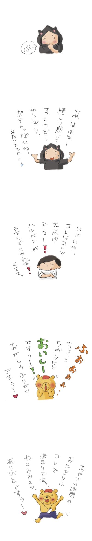 実験ですぅ〜!5