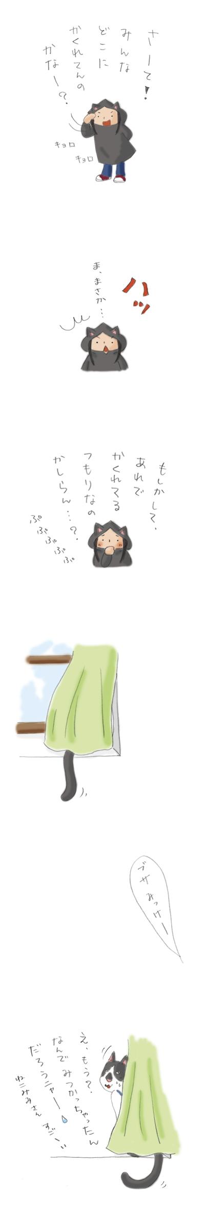 かくれんぼー3