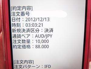 豪ドル円 ポジション約定
