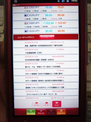 gaitameonrainsumaho2.jpg