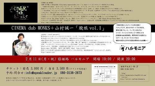 CINEMA dub MONKS+山村誠一 裏 カラー