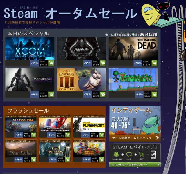 Steam オータムセール