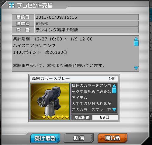 pcss20130110_001.jpg