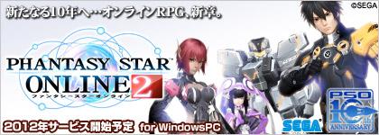 『ファンタシースターオンライン2』公式サイト