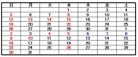8,9月カレンダー