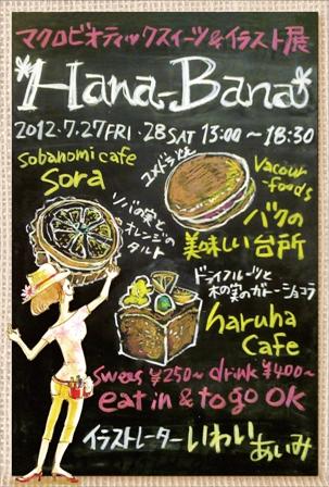 hanabana_omote.jpg
