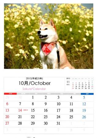10月さくらカレンダー