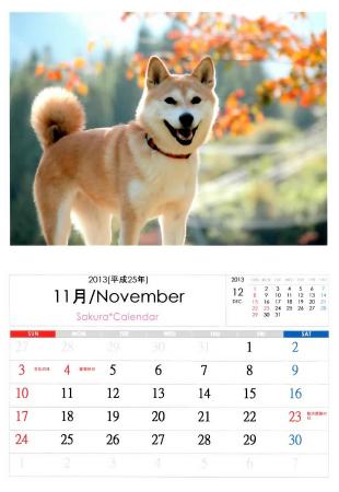11月さくらカレンダー