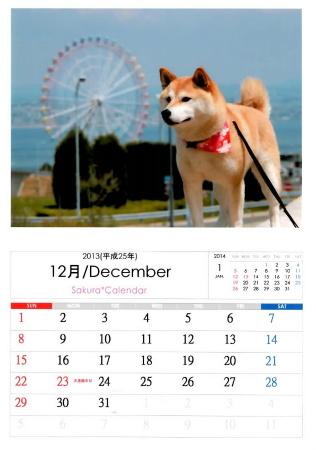 12月さくらカレンダー