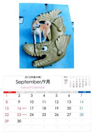9月さくらカレンダー
