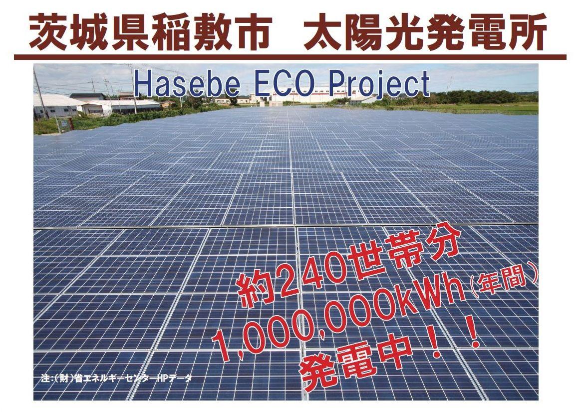 20140205稲敷太陽光発電