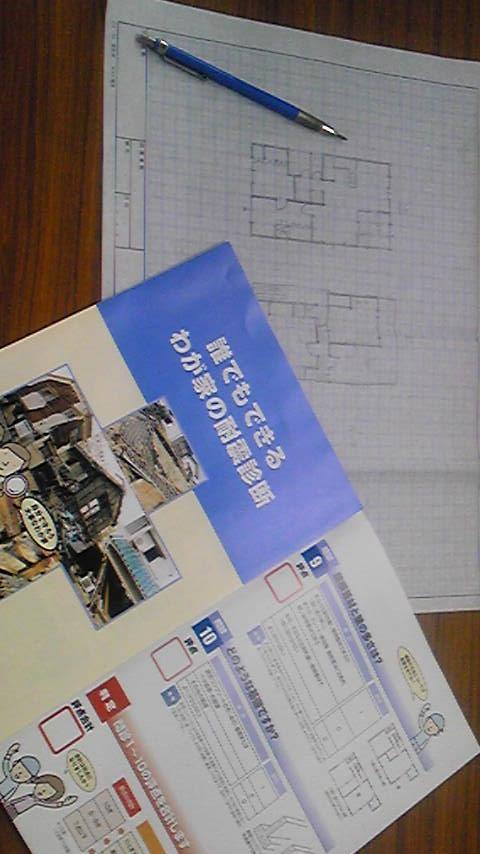 荒川区耐震診断