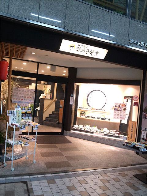 140726さぬき麺業-外観