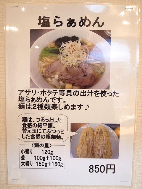 141127りきどう-塩らぁめんポップ