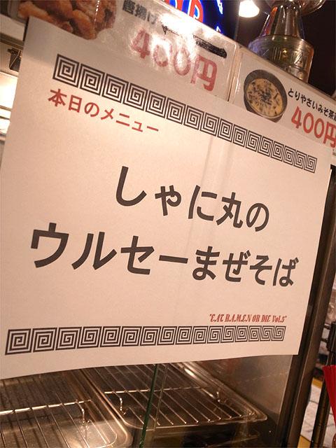 141125EROD5-メニュー名