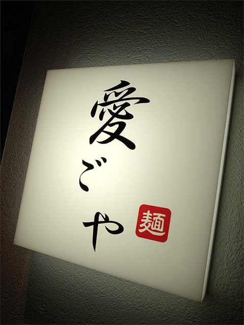 141205愛ごや-看板