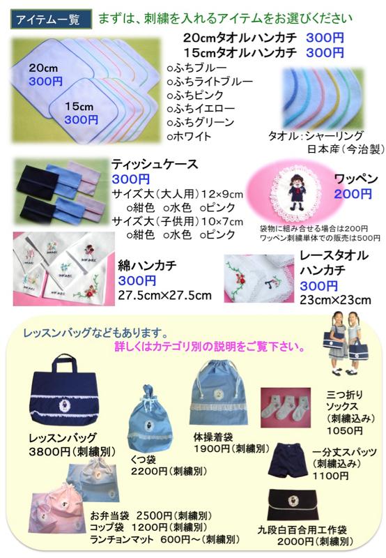 アイテム300円