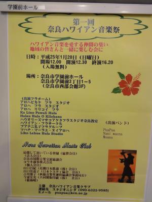 奈良ハワイアン音楽祭