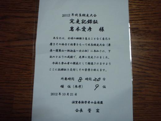 20121021-0000.jpg