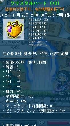魔力15心臓