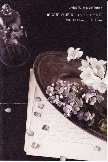 花実結の詩集