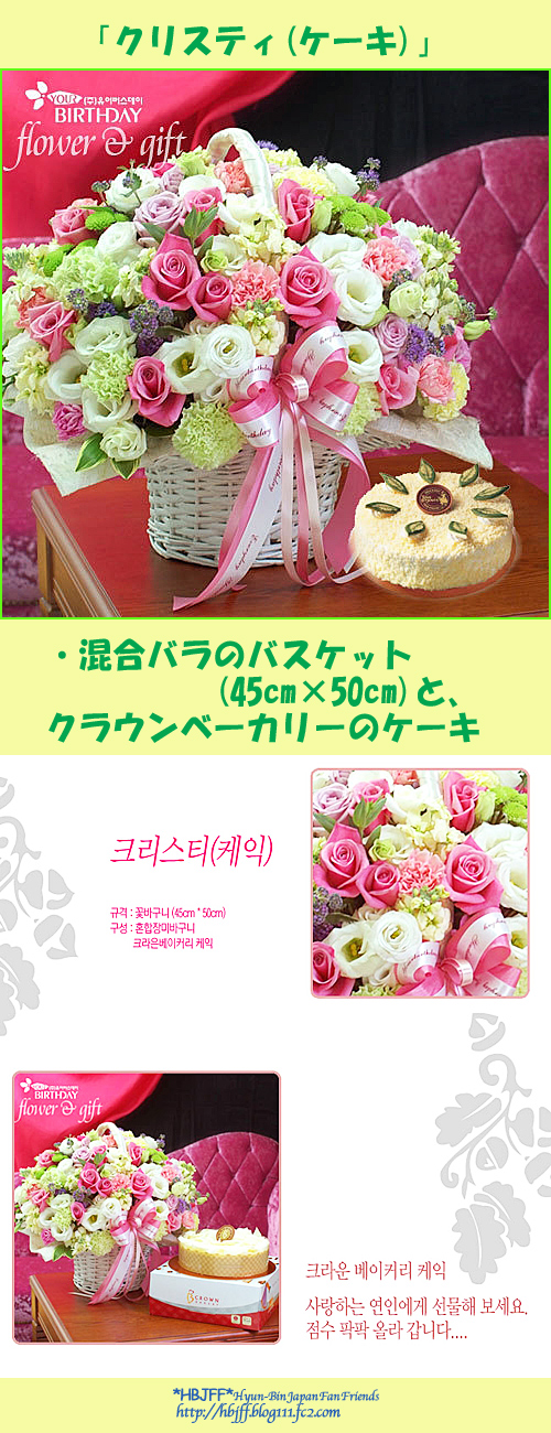 花かご&ケーキ