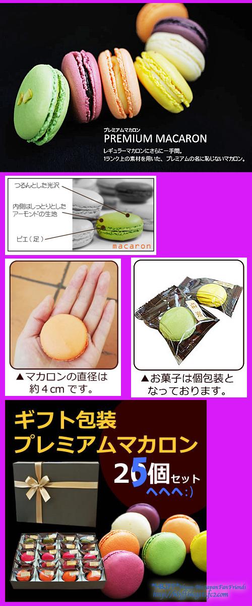 日本公式2マカロン
