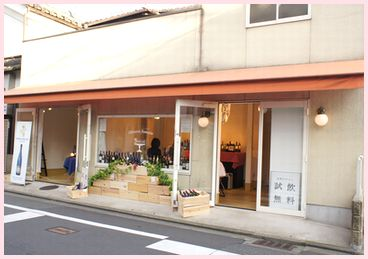 ワイン屋さん 京都街中