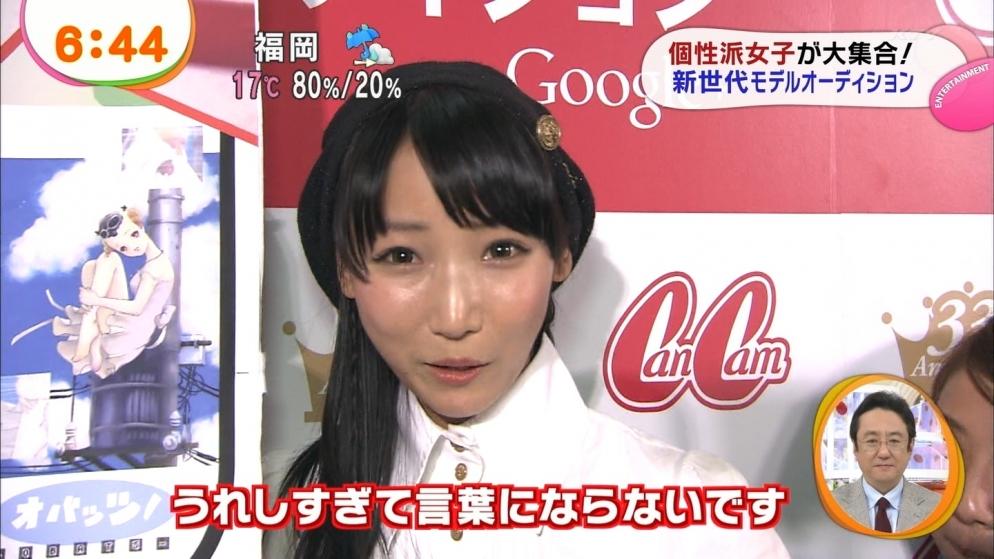 CanCam専属モデル 大沼ふじ めざましテレビ