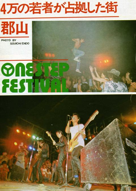 One Step Festival