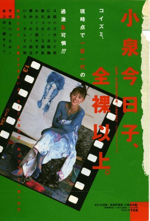 小泉今日子 86.12.2