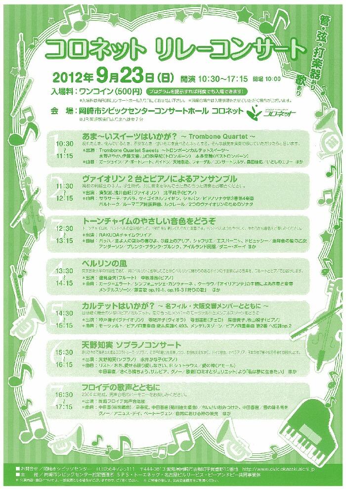 2012_09_23.jpg