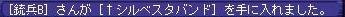 12月20日雑魚レア