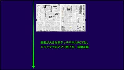 Win8アプリ終了_2013-04-15
