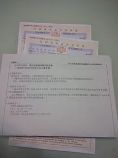 認定証明書20130510