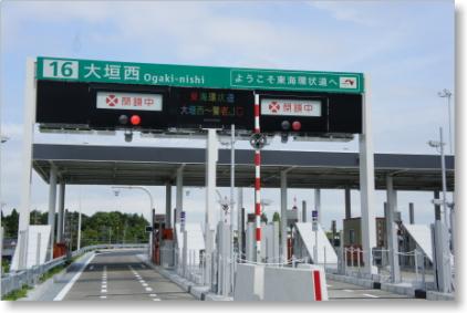 東海環状自動車道 開通 (大垣西~養老JCT)