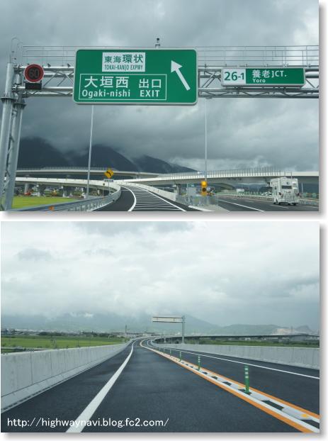 東海環状自動車道 養老JCT~大垣西IC