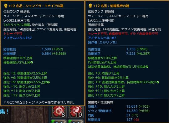 TERA_ScreenShot_20130411_231521.png