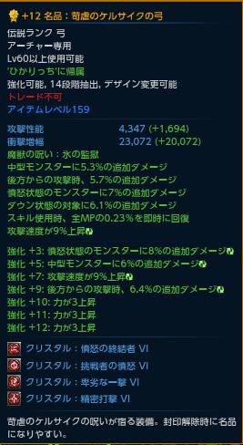 TERA_ScreenShot_20130419_014122.png