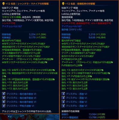 s-TERA_ScreenShot_20130321_163019.jpg