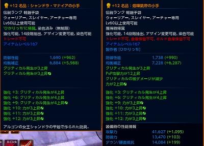 s-TERA_ScreenShot_20130326_163304.jpg