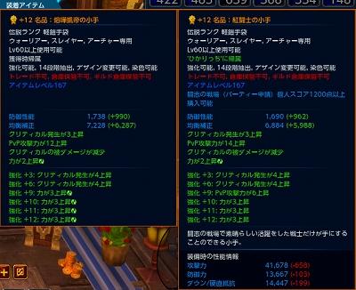 s-TERA_ScreenShot_20130623_031956.jpg